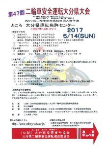 第46回二輪車安全運転大分県大会チラシのサムネイル