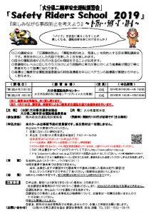 SRS安協・二輪講習会申込書表のサムネイル