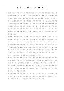 参加者アンケート 結果のサムネイル